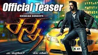 Ranna Official Teaser   Sudeep   Haripriya   Rachita Ram   V Harikrishna