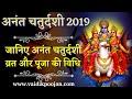 Anant Chaturdashi 2019 | जानिए अनंत चतुर्दशी व्रत और पूजा की विधि | Anant chaturdashi date and time