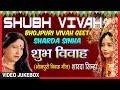 SHUBH VIVAH | BHOJPURI VIVAH SONGS VIDEO JUKEBOX |SINGER - SHARDA SINHA | T-SERIES HAMAARBHOJPURI