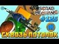 Scrap Mechanic \ #125 \ СКВОЗЬ ПОТОЛОК !!! \ СКАЧАТЬ СКРАП МЕХАНИК !!!