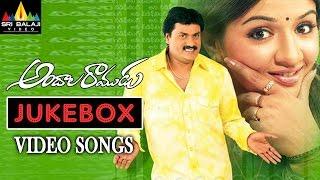 Andala Ramudu Jukebox Video Songs