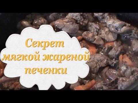 Как сделать чтобы жареная печень была мягкая