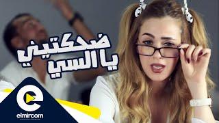 Khawla Benamran – Dahaktini Ya Si Video   | خولة بنعمران – ضحكتيني يا السي فيديو كليب 2016