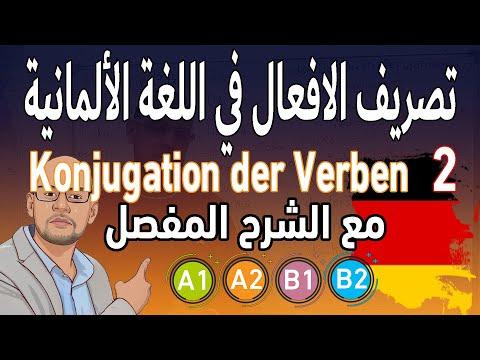 8. Konjugation der Verben تصريف الافعال في اللغة الألمانية - الجزء الثاني