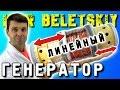 ЛИНЕЙНЫЙ ГЕНЕРАТОР  Linear Generator ИГОРЬ БЕЛЕЦКИЙ