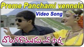 Preme Panchami vennela Video Song | Donga Ramudu & Party