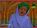 Child Reading Naat - Ik Bikari Hay Kara Ap Ke Darbar key Pas