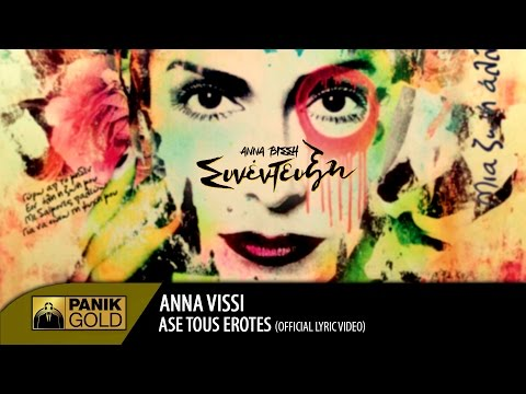 ???a ??ss? - ?se ???? ???te? | Anna Vissi - Ase Tous Erotes  (Official Lyric Video HQ)