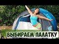 Обзор палаток и спальных мешков из Китая для пикника и туризма