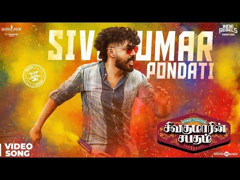 Sivakumar Pondati Official Video Song | Sivakumarin Sabadham | Hiphop Tamizha