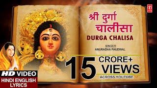 Durga Chalisa with Lyrics By Anuradha Paudwal Full Song I DURGA CHALISA DURGA KAWACH