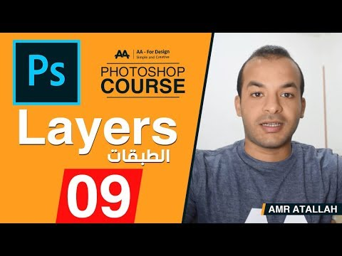 09 - شرح الطبقات ::  كورس فوتوشوب -  Photoshop Course l Layers Opacity, Fill and Style