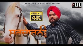 New Punjabi Songs 2015 | Sardarni | Kulbir Jhinjer | Tarsem Jassar | Latest Punjabi Songs 2015