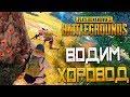 PLAYERUNKNOWN'S BATTLEGROUNDS — ПЛАН КАПКАН v2.0! ВОДИМ ХОРОВОД ВОКРУГ ДЕРЕВА!
