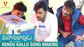 Rendu Kallu Song Making | Mahanubhavudu Telugu Movie