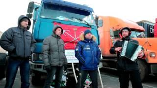 И.Растеряев - в поддержку дальнобойщиков. Казачья песня, г. Химки 27.12.2015.
