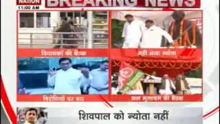 Yadav family dispute: Akhilesh Yadav's meeting with SP legislators begins