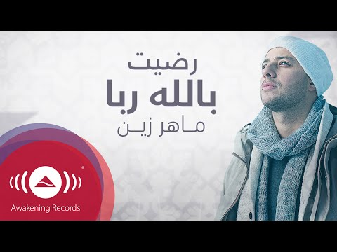 Radhitu Billahi (Video Lirik) [Arabic Verison]