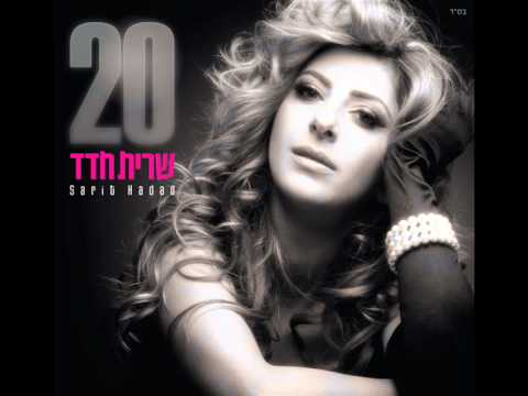 שרית חדד - שירה של לילה - Sarit Hadad - Song of the night