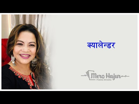 Mero Hajur with Pratima Shrestha Episode 22