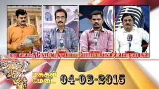 Makkal Medai 04-08-2015 Rajtv Show | Watch Raj Tv Makkal Medai Show August 04, 2015