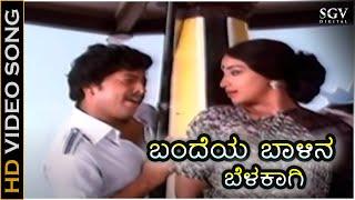 Bandeya Baalina Belakaagi Kannada Song  Avala Hejje Kannada Movie  Dr Vishnuvardhan  Lakshmi