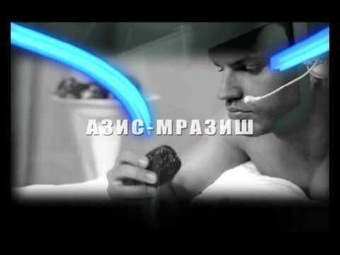 AZIS - Mrazish (teaser)