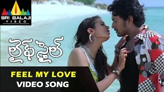 Feel My Love Video Song | Life Style