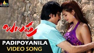 Padipoyaanila Video Song - Balupu