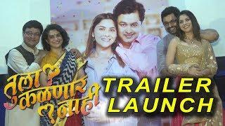 Tula Kalnaar Nahi | Trailer Launch | Subodh Bhave | Sonalee Kulkarni