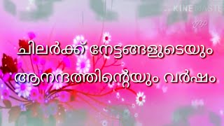 watch happy new year malayalam quotes for whatsapp status online