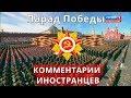 Парад Победы 9 мая 2018 года. Комментарии иностранцев.
