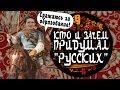 """КТО И ЗАЧЕМ ПРИДУМАЛ """"РУССКИХ""""? Часть 2"""