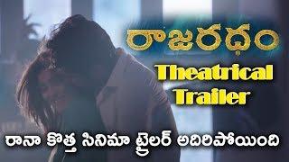 Raja Ratham Telugu Theatrical Trailer   Raja Ratham Telugu Movie 2018   Daily Poster