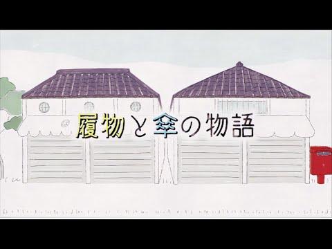 Hakimono to Kasa no Monogatari