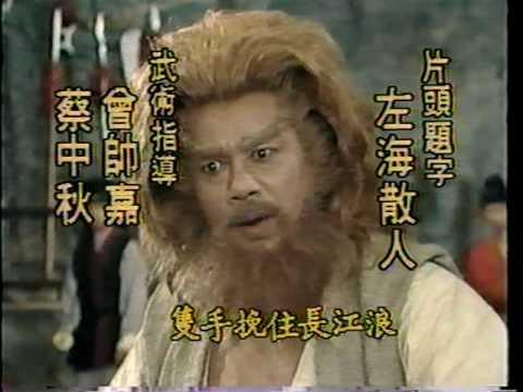 1983 倚天屠龍記 劉德凱 劉玉璞 劉尚謙 俞可欣 黃香蓮 田麗