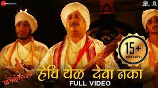 Hechi Yel Deva Naka - Full Video  Fatteshikast Chinmay Mandlekar, Mrinal Kulkarni Avadhoot Gandhi