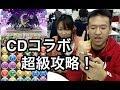 【パズドラ】CDコラボ 超級にマックスむらい挑戦!コラボガチャも!