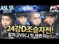 [ASL 시즌5] 24강 D조 3경기, 승자전!! :: 도재욱의 아프리카 스타크래프트 리그 해설! (ASL S5)