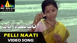 Pelli Naati Video Song - Erra Samudram