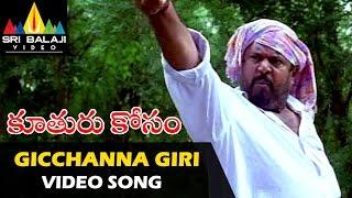 Gicchanna Giri Mallelo Video Song | Kooturu Kosam