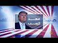 أميركا في عهد ترمب.. نافذة من واشنطن (20-02-2017)  - نشر قبل 5 ساعة