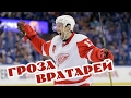 ТОП 5 лучших буллитов Павла Дацюка в НХЛ