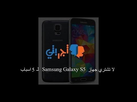 5 أسباب لا تجعلك تشتري جهاز Galaxy S5