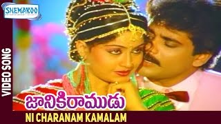 Ni Charanam Kamalam Video Songs - Janaki Ramudu