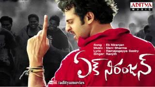 Ek Niranjan Movie | Ek Niranjan Full Song