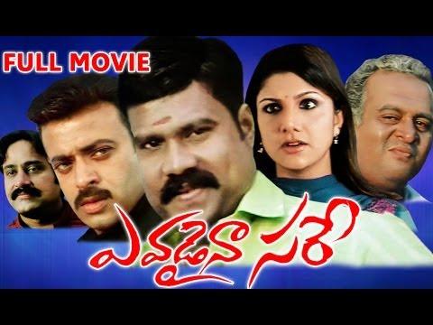 Evadaina Sare Full Length Telugu Movie
