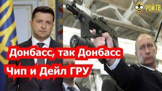 Лев Вершинин о послании Путина, Зельце, Петрове и Боширове