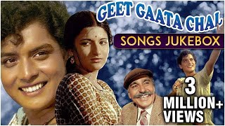 Geet Gaata Chal Songs Jukebox   Sachin, Sarika, Madan Puri  Ravindra Jain  Shyam Teri Bansi