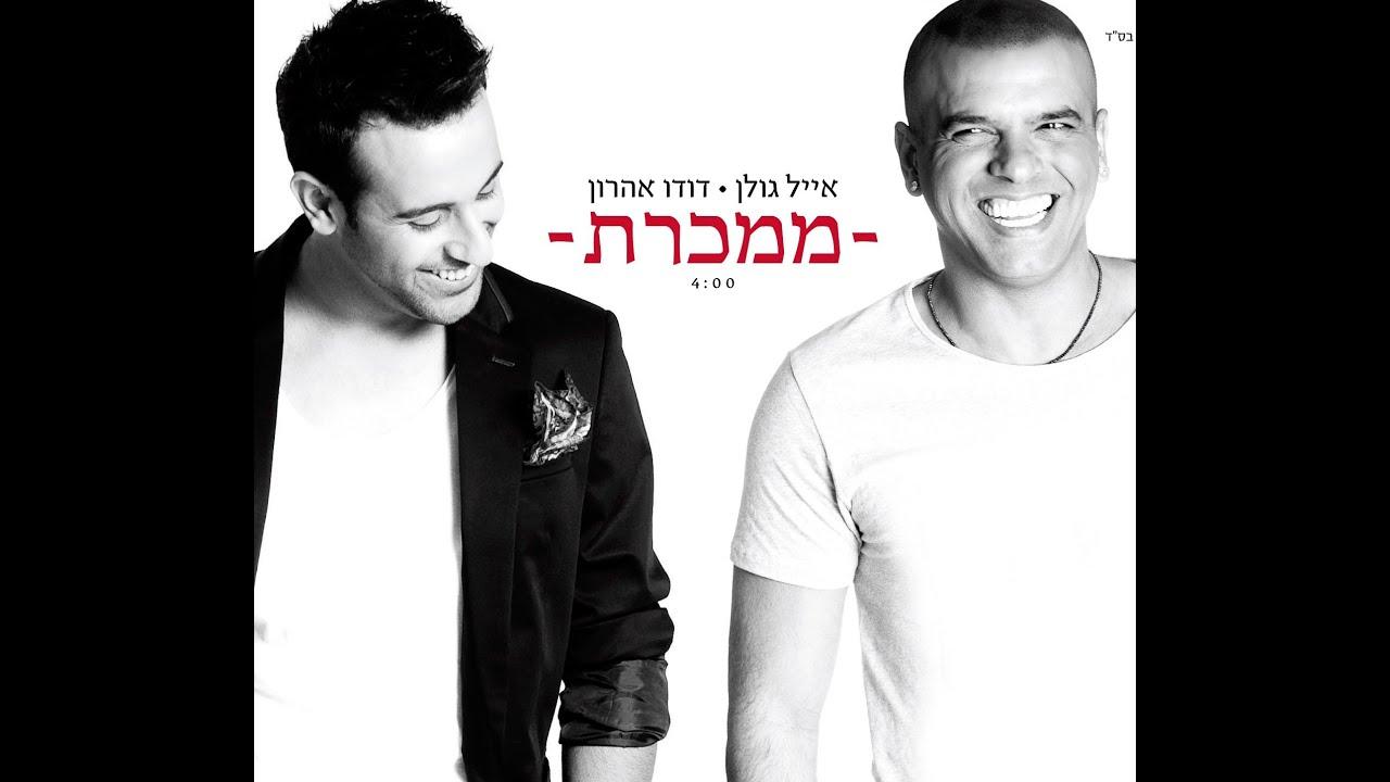 אייל גולן ודודו אהרון ממכרת Eyal Golan and Dudu Aharon